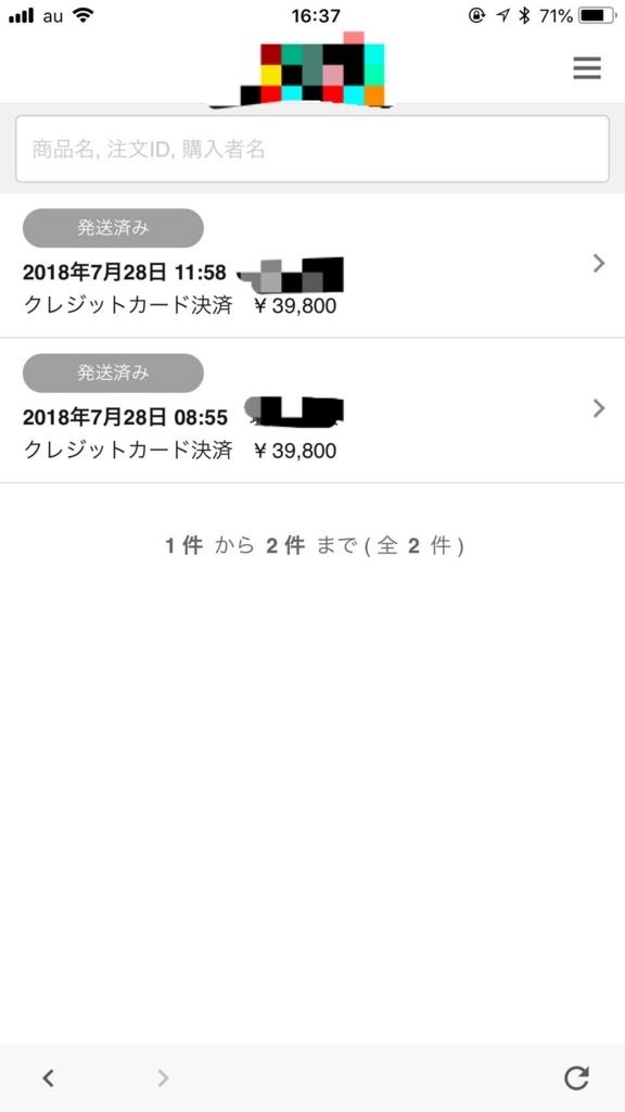 f:id:seiichikkk:20180728170945j:plain