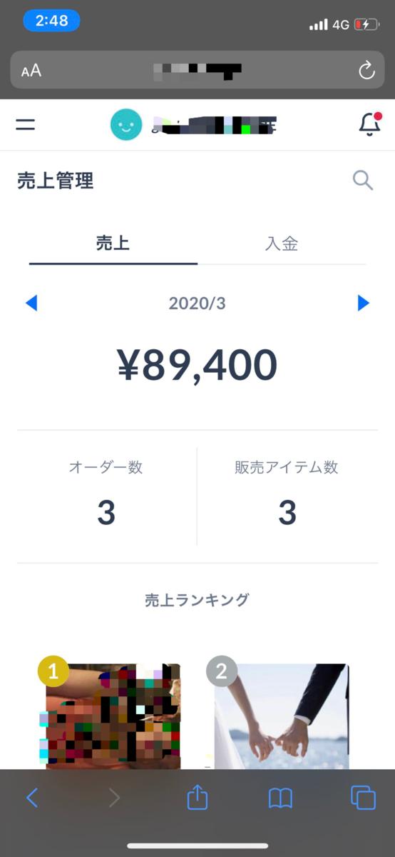 f:id:seiichikkk:20200609015439p:plain