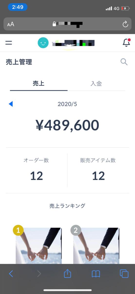 f:id:seiichikkk:20200609015527p:plain