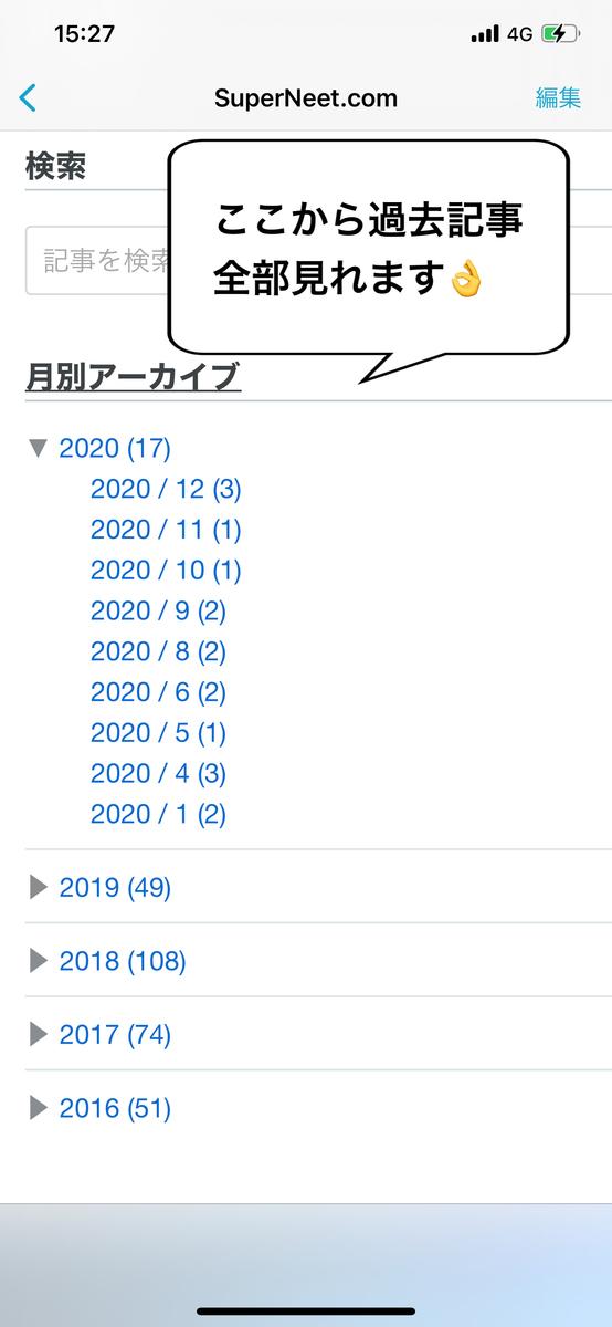 f:id:seiichikkk:20210107173408j:plain