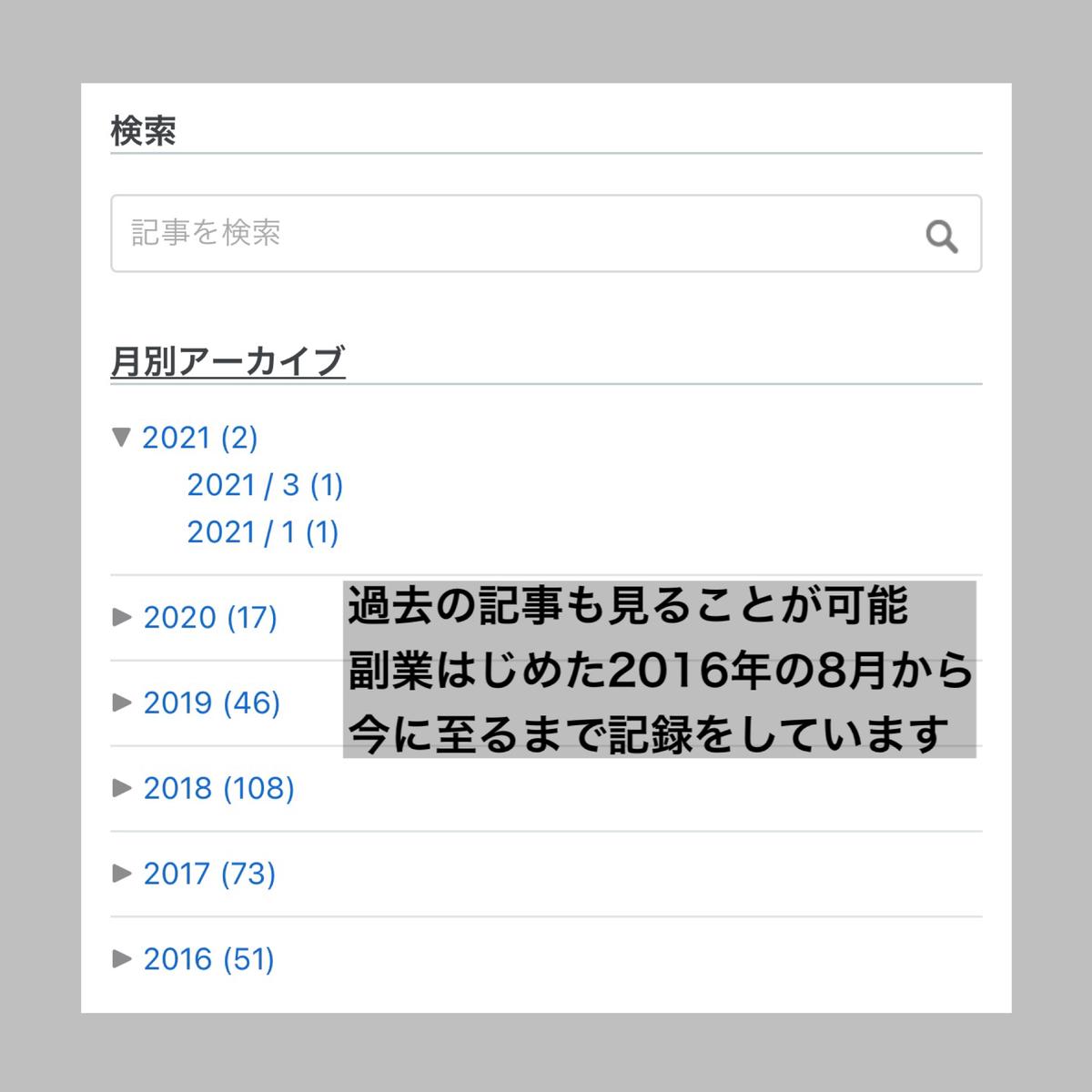 f:id:seiichikkk:20210330005952j:plain