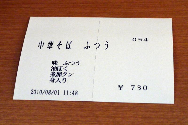 f:id:seiichirou-02:20100801115216j:image:w400