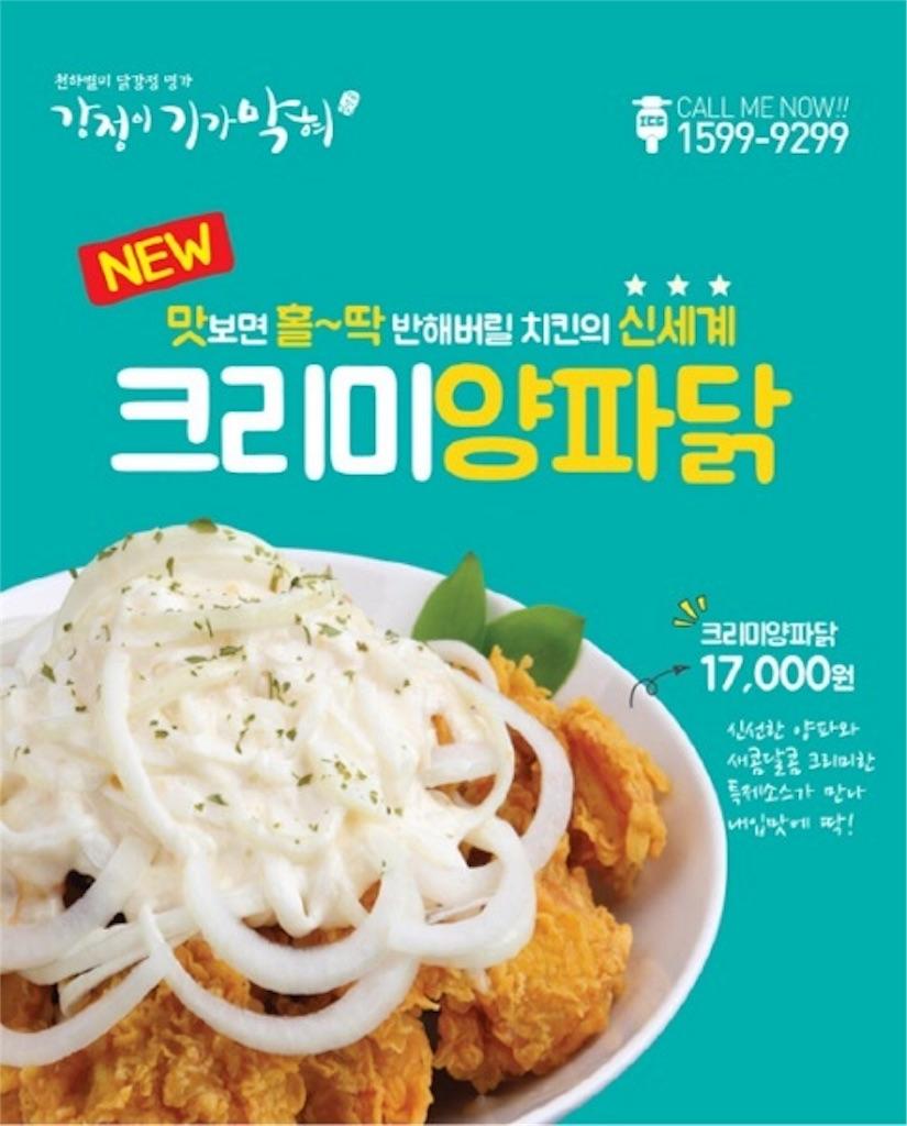 韓国 クリーミーオニオンチキン