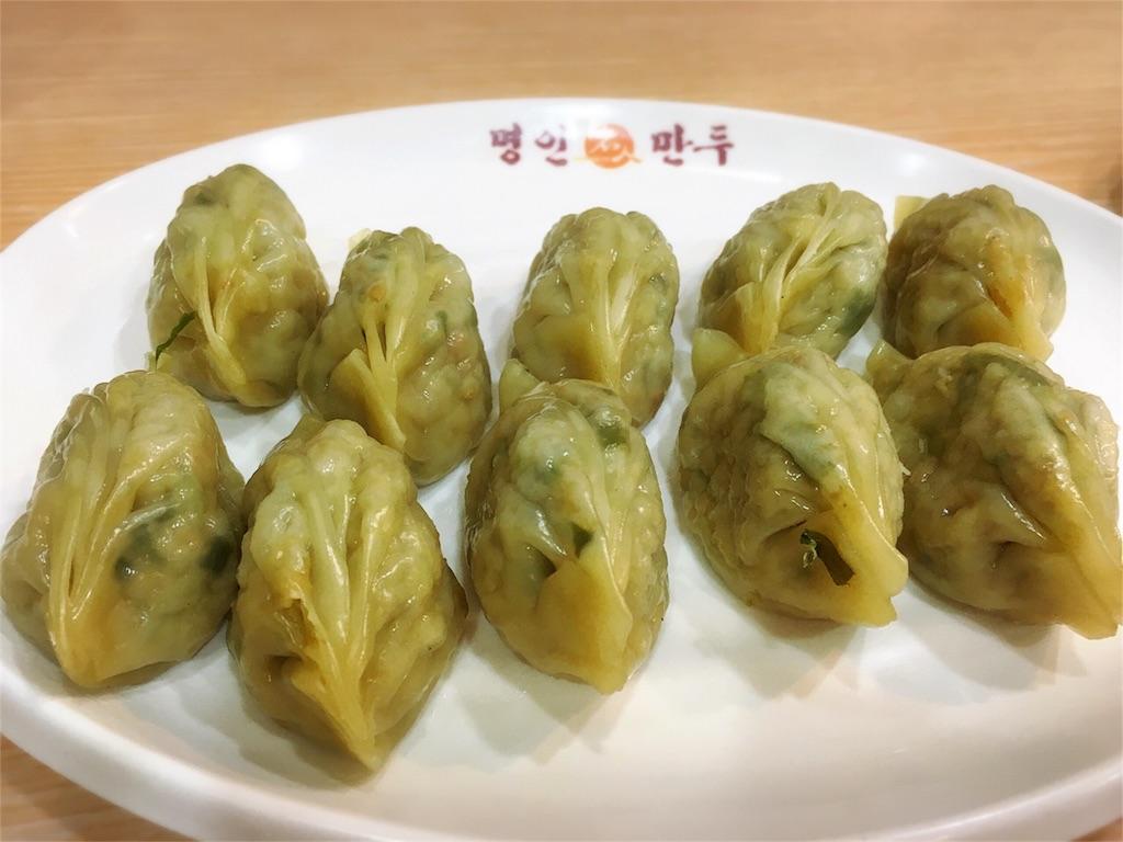 韓国 餃子