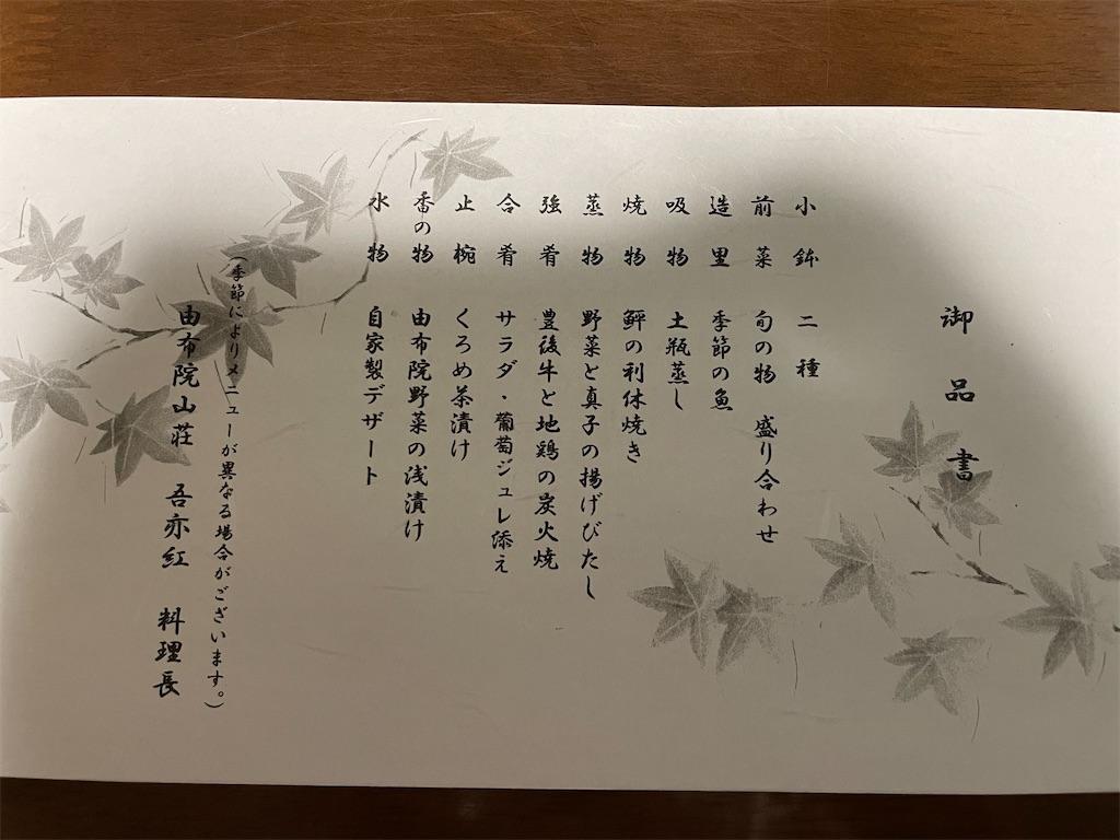 f:id:seikatsubijutsu:20210921010800j:image