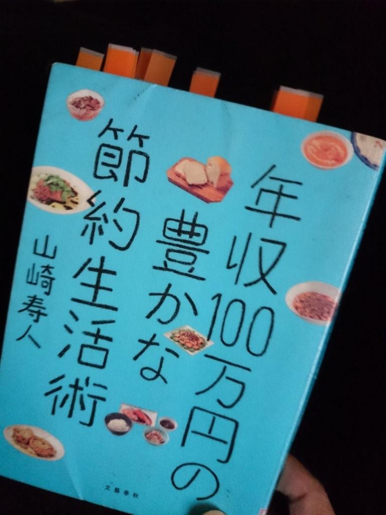 f:id:seikatsuhogo:20171028125532j:plain