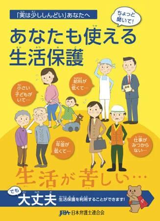 f:id:seikatsuhogo:20171107074721j:image