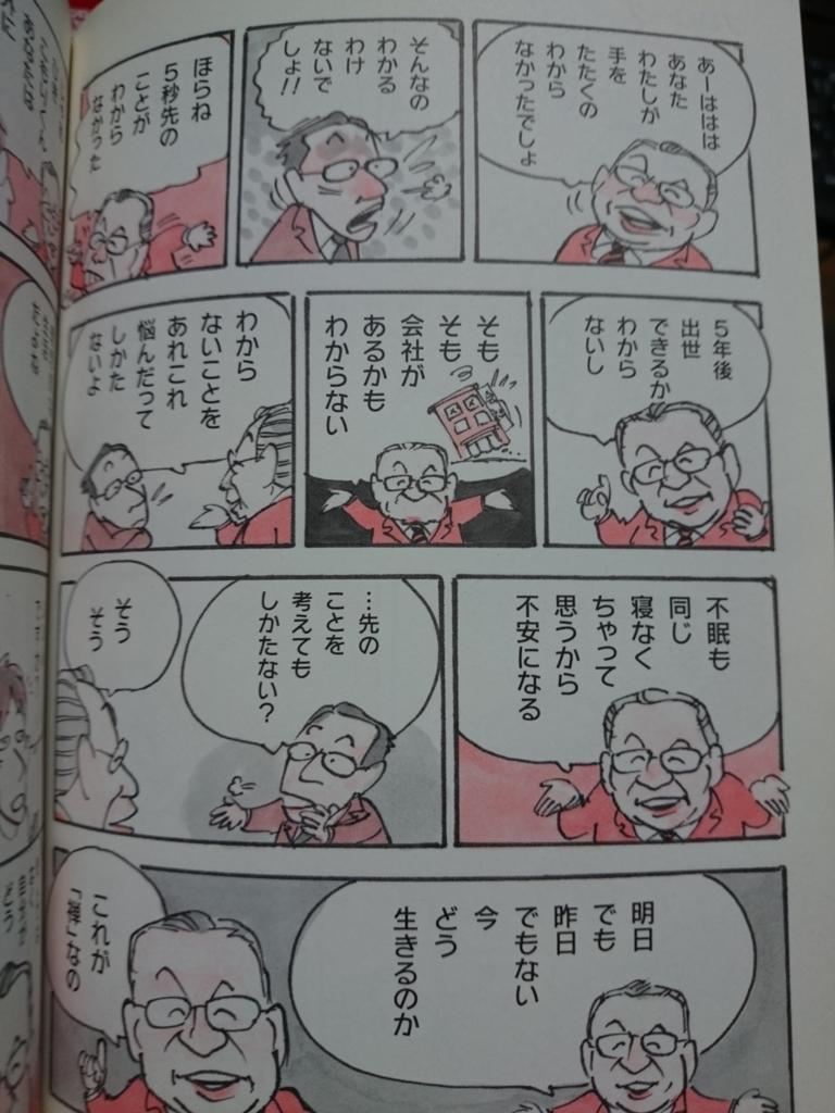f:id:seikatsuhogo:20180113125221j:plain