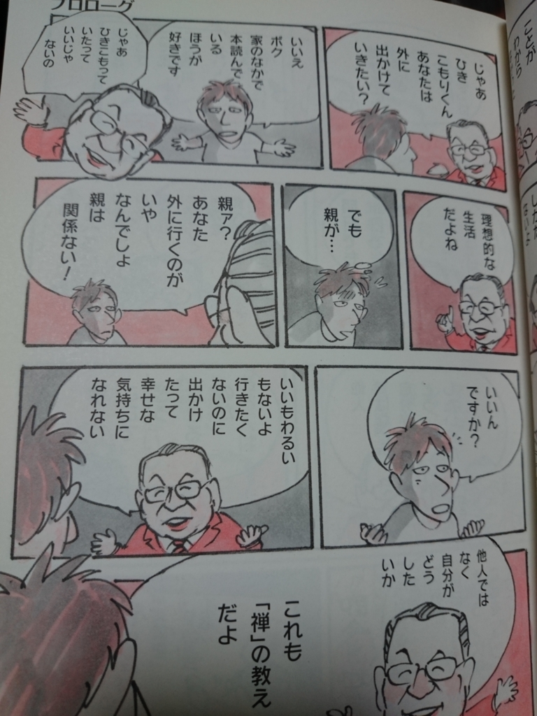 f:id:seikatsuhogo:20180113125252j:plain