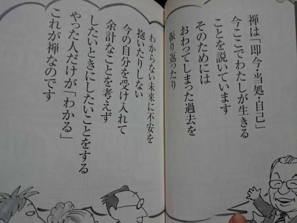 f:id:seikatsuhogo:20180113125449j:plain