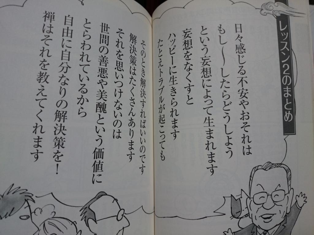 f:id:seikatsuhogo:20180113125537j:plain