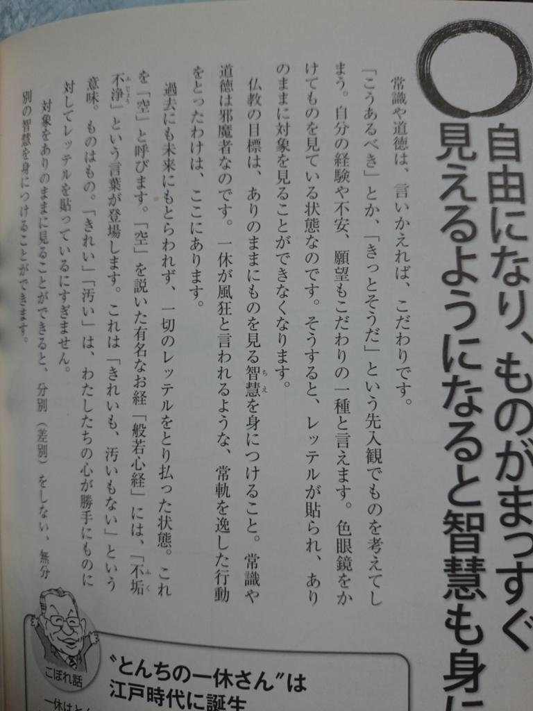 f:id:seikatsuhogo:20180113125628j:plain