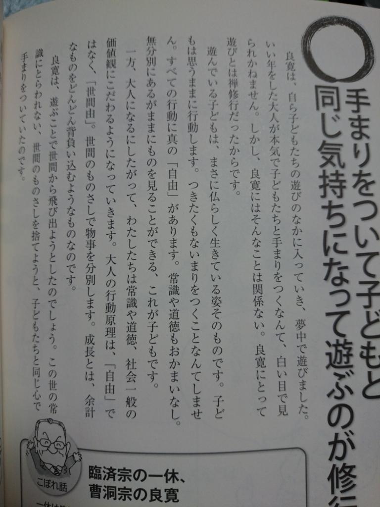 f:id:seikatsuhogo:20180113125653j:plain