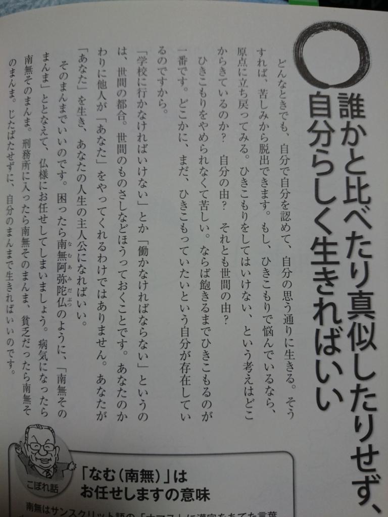 f:id:seikatsuhogo:20180113130030j:plain
