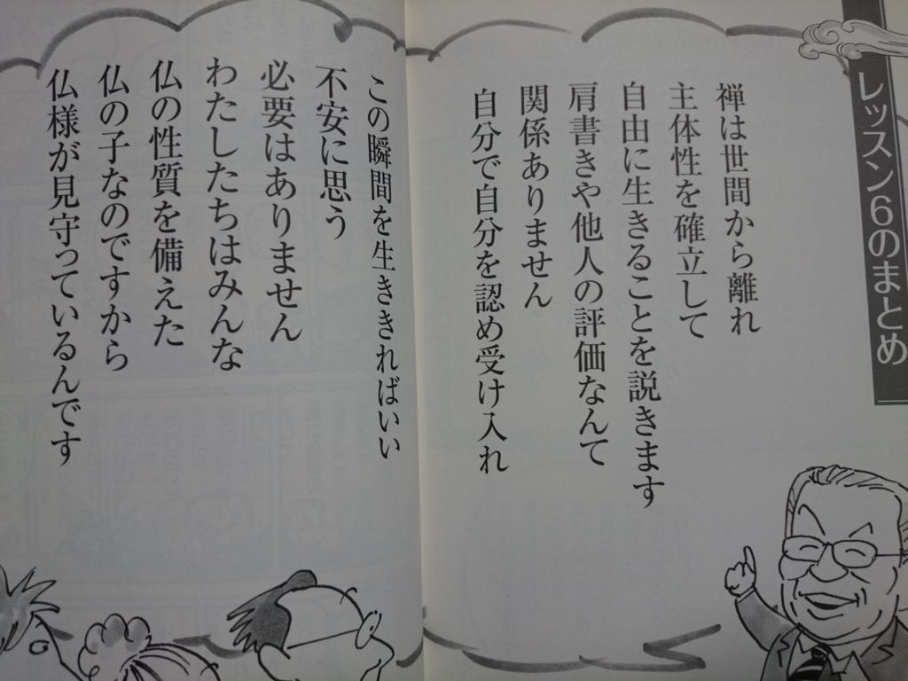 f:id:seikatsuhogo:20180113130125j:plain