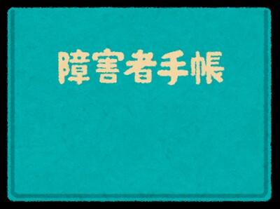 f:id:seikatsuhogo:20180529144052j:image