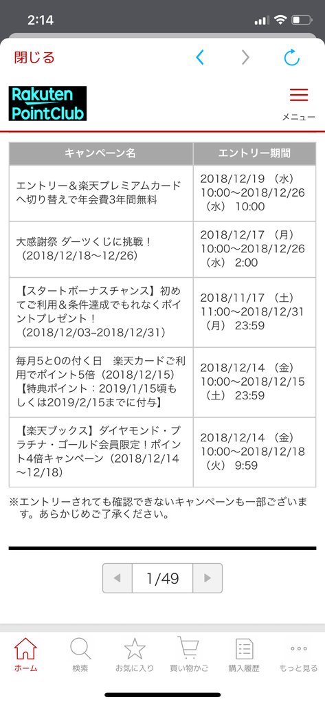 f:id:seikatsuhogo:20190208124543p:plain