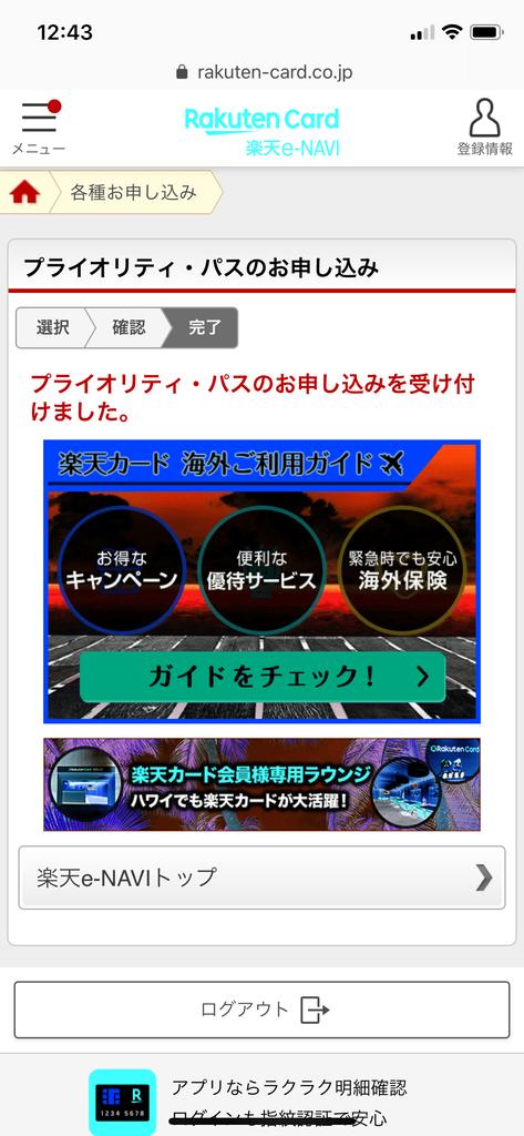 f:id:seikatsuhogo:20190210152437p:plain