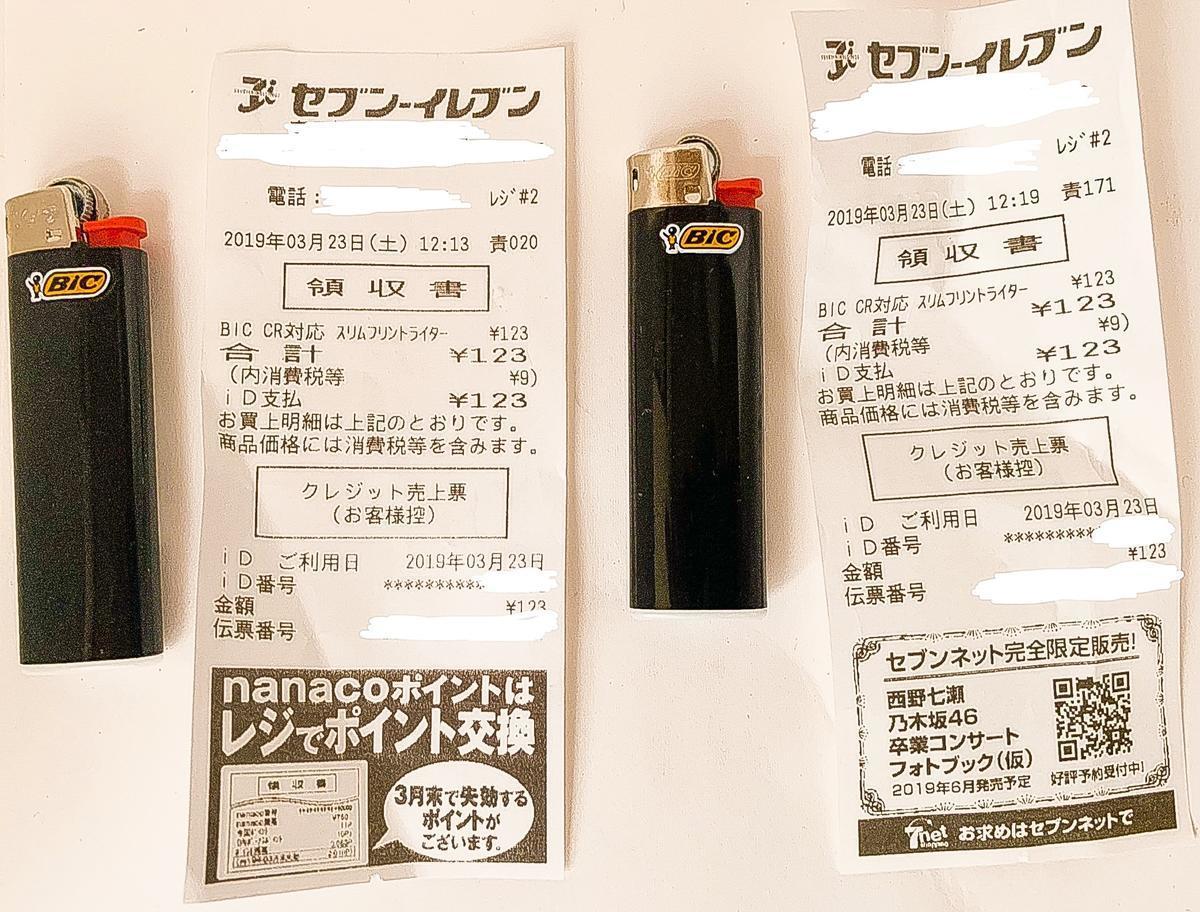 三井住友クラシックカードの年会費を無料にするためにコンビニを2件ハシゴしてきました
