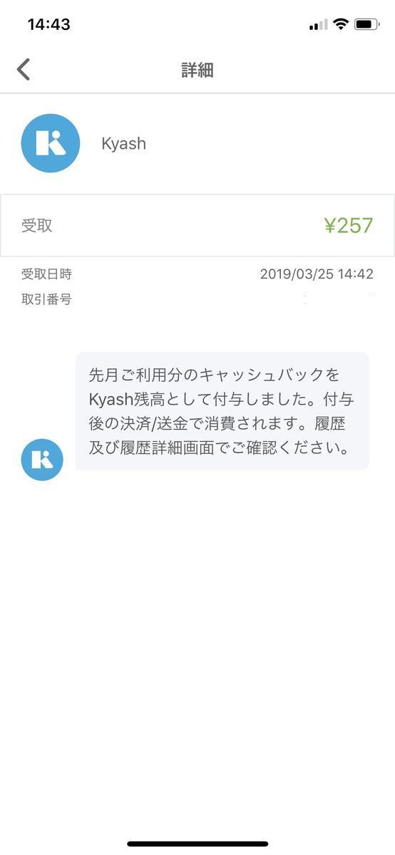 kyashのキャッシュバックは257円でした【2019年2月分】