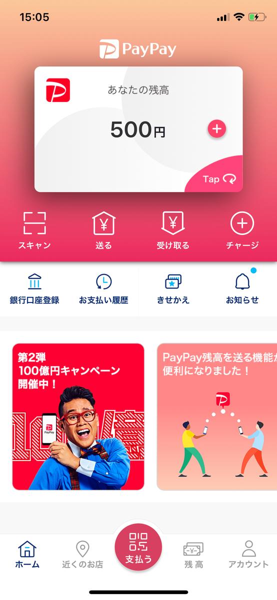 【一日一捨】iphone XSからpaypayアプリを断捨離しました