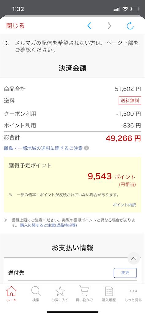f:id:seikatsuhogo:20190429153942p:image
