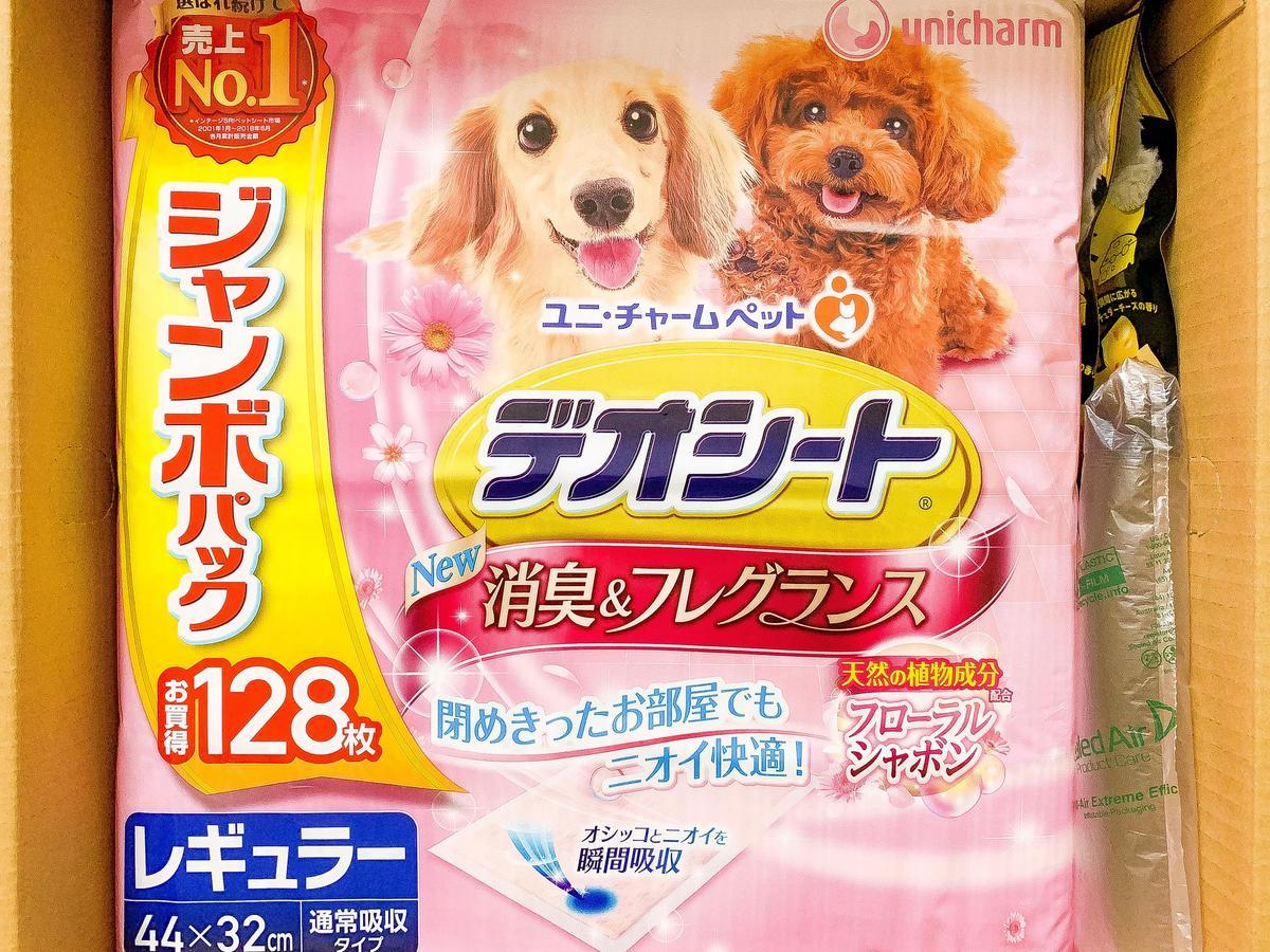 ヨドバシドットコムで犬のおやつとトイレシートを買いました