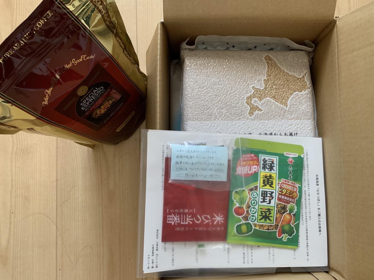 楽天スーパーセールで注文していた食料品が届きました