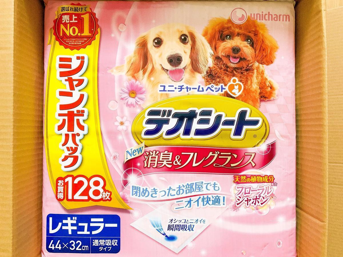 ヨドバシドットコムで犬に関するものを注文しました