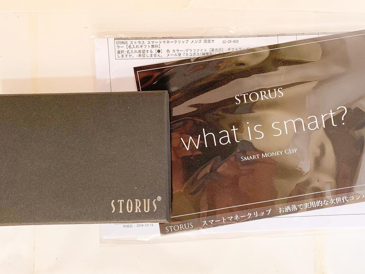 【一日一捨】storusのスマートマネークリップのパッケージを断捨離しました