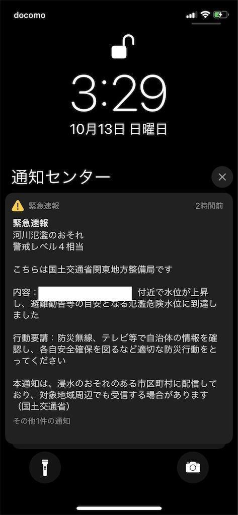 f:id:seikatsuhogo:20191013034607j:image