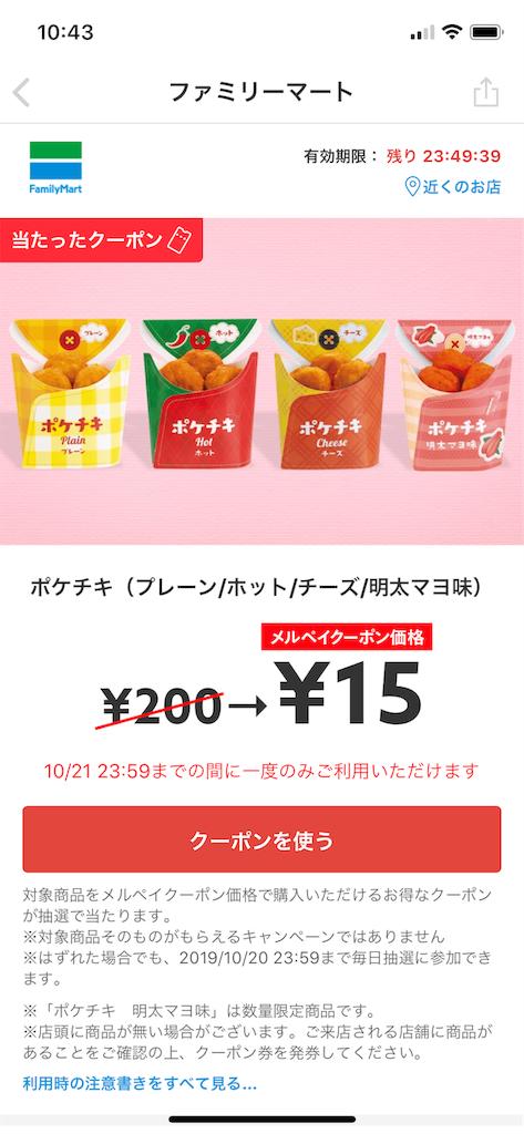 f:id:seikatsuhogo:20191015105757p:image