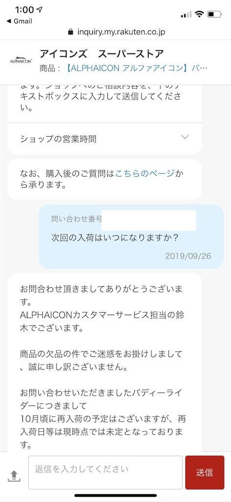f:id:seikatsuhogo:20191022010802j:image