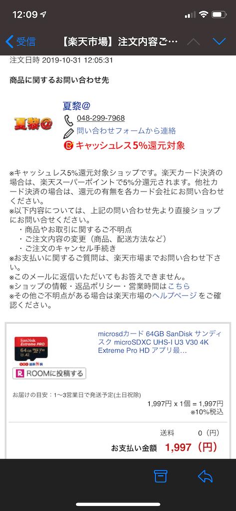 f:id:seikatsuhogo:20191031123021p:image
