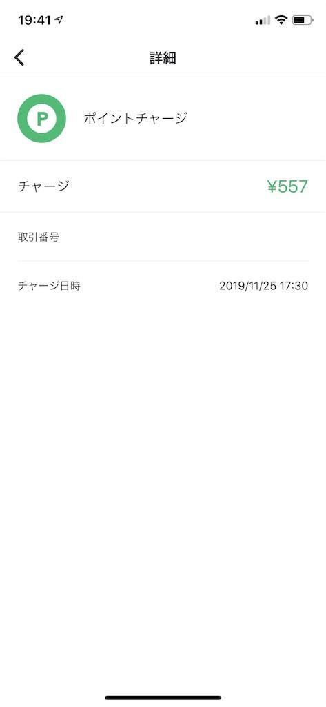 f:id:seikatsuhogo:20191125194924j:image