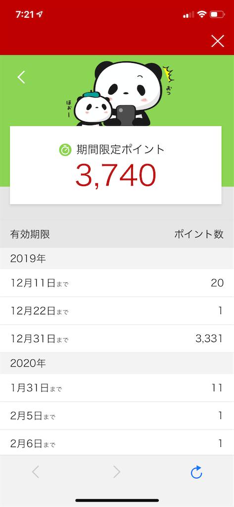 f:id:seikatsuhogo:20191205091136p:image
