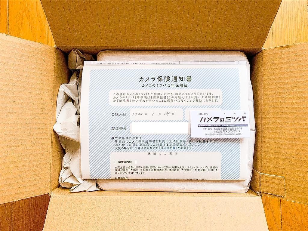 f:id:seikatsuhogo:20200115130205j:image