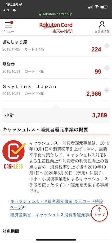 f:id:seikatsuhogo:20200123164923j:image