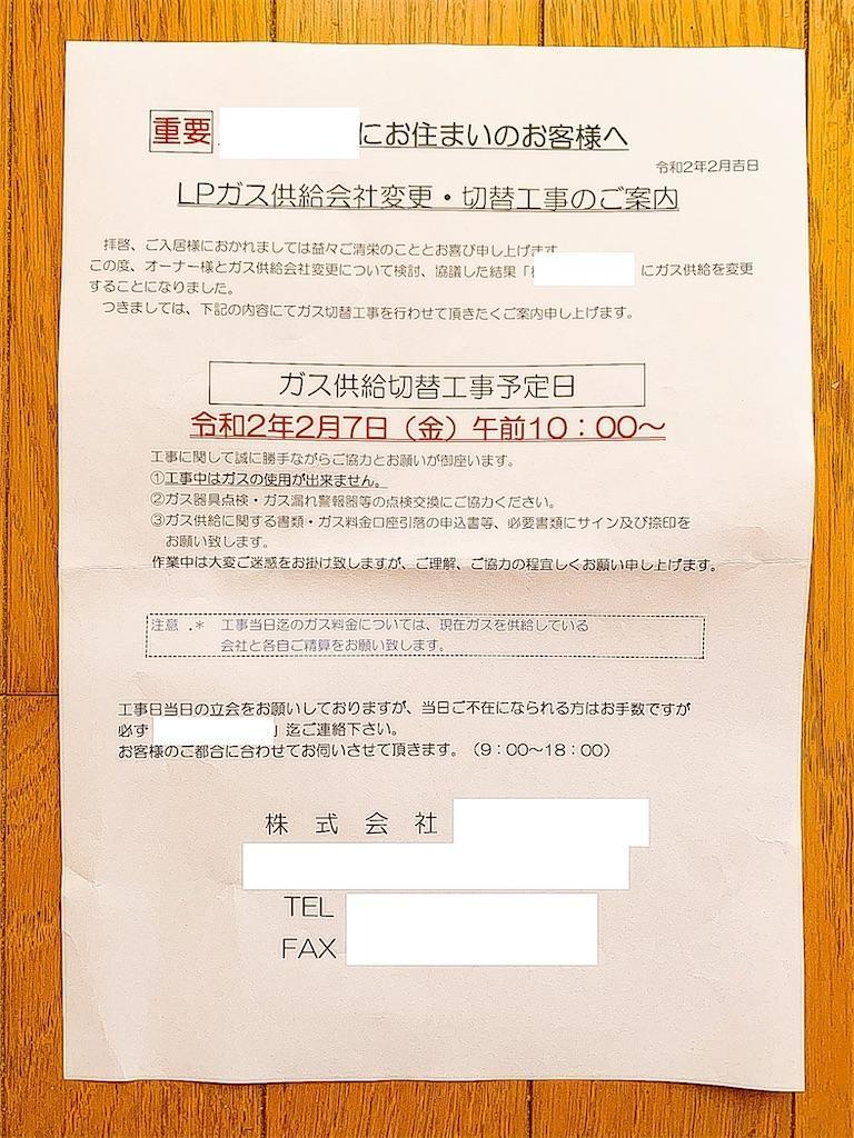 f:id:seikatsuhogo:20200203091531j:image