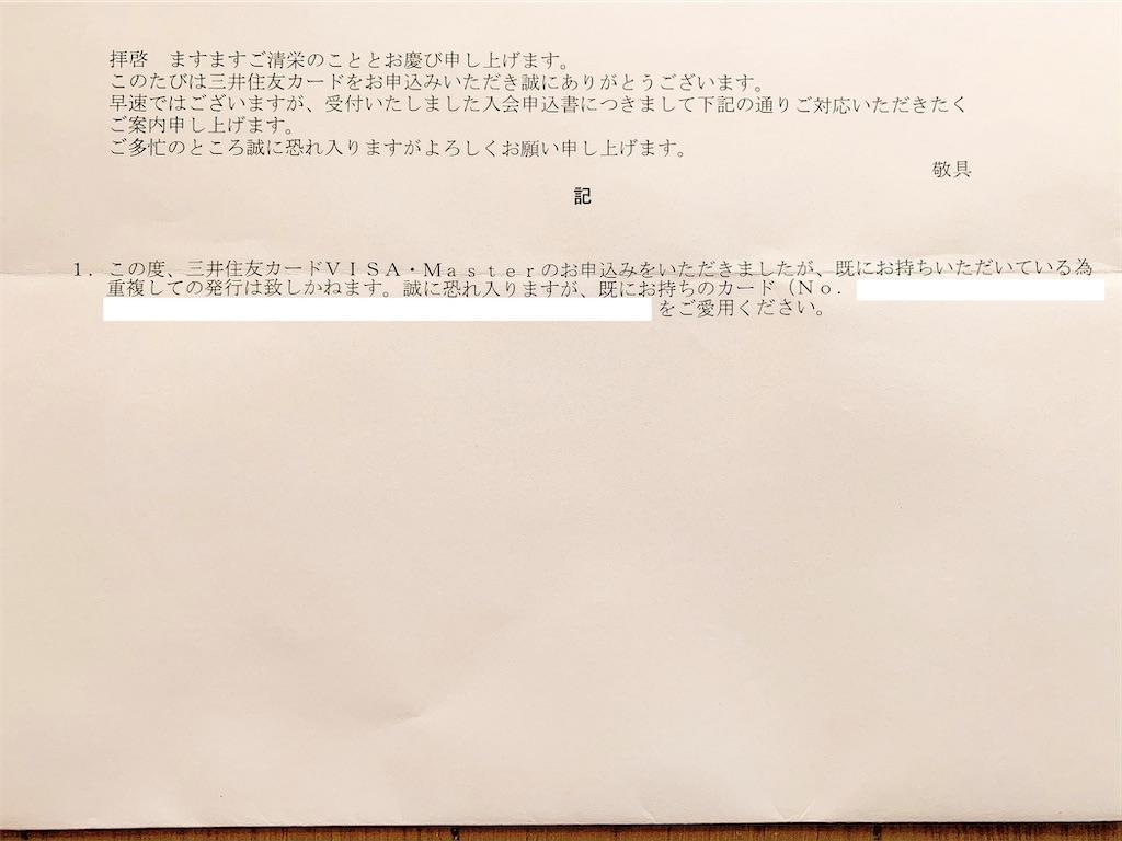 f:id:seikatsuhogo:20200208153612j:image