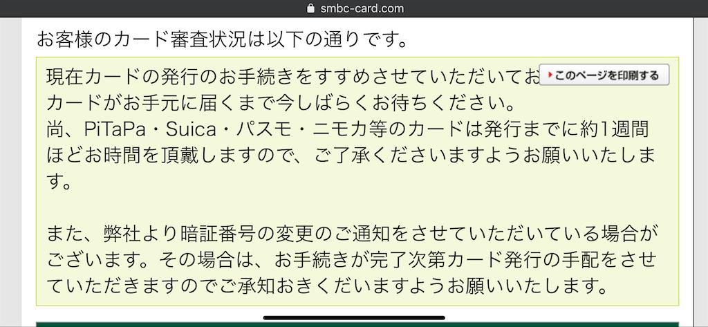 f:id:seikatsuhogo:20200217142302p:image