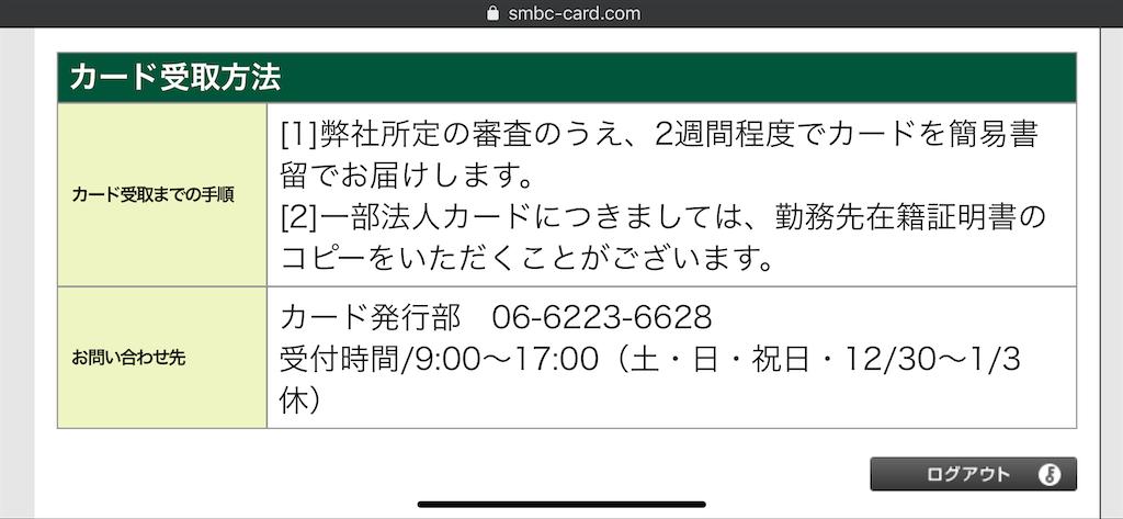 f:id:seikatsuhogo:20200217143255p:image