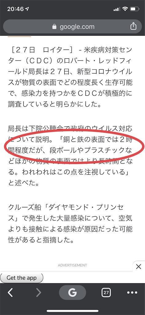 f:id:seikatsuhogo:20200304204832j:image