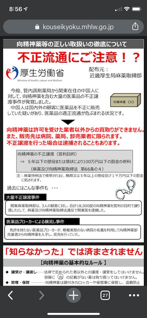f:id:seikatsuhogo:20200320091421p:image