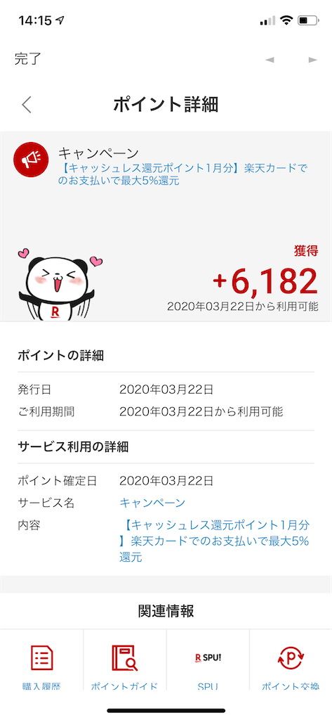 f:id:seikatsuhogo:20200323141725p:image