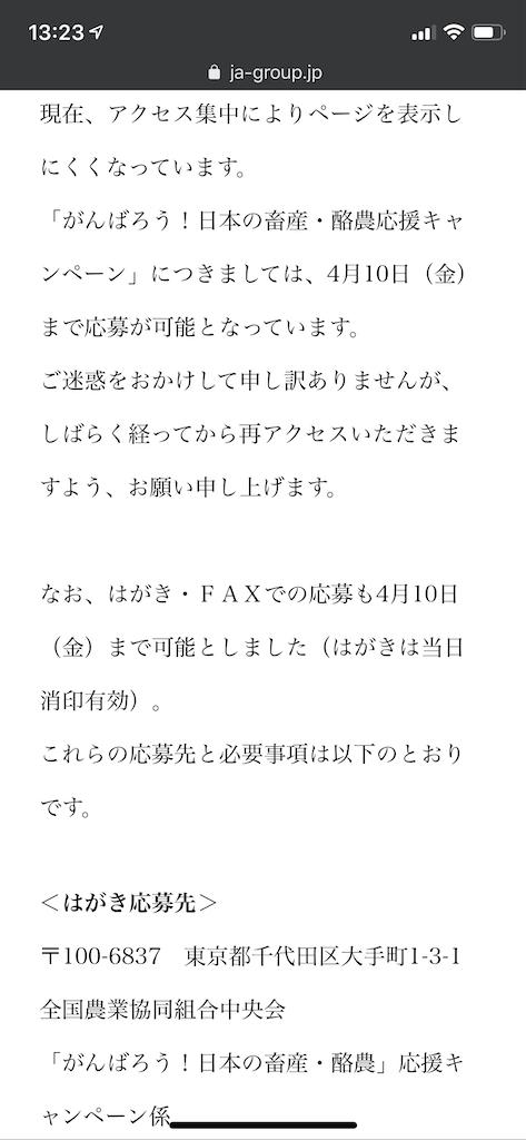 f:id:seikatsuhogo:20200402013313p:image