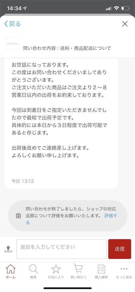 f:id:seikatsuhogo:20200413143634j:image