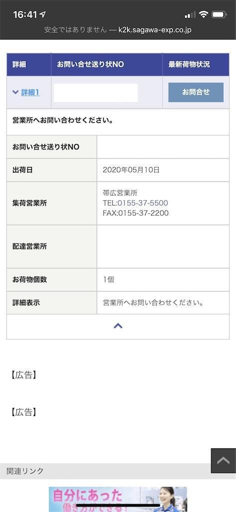 f:id:seikatsuhogo:20200513082927j:image