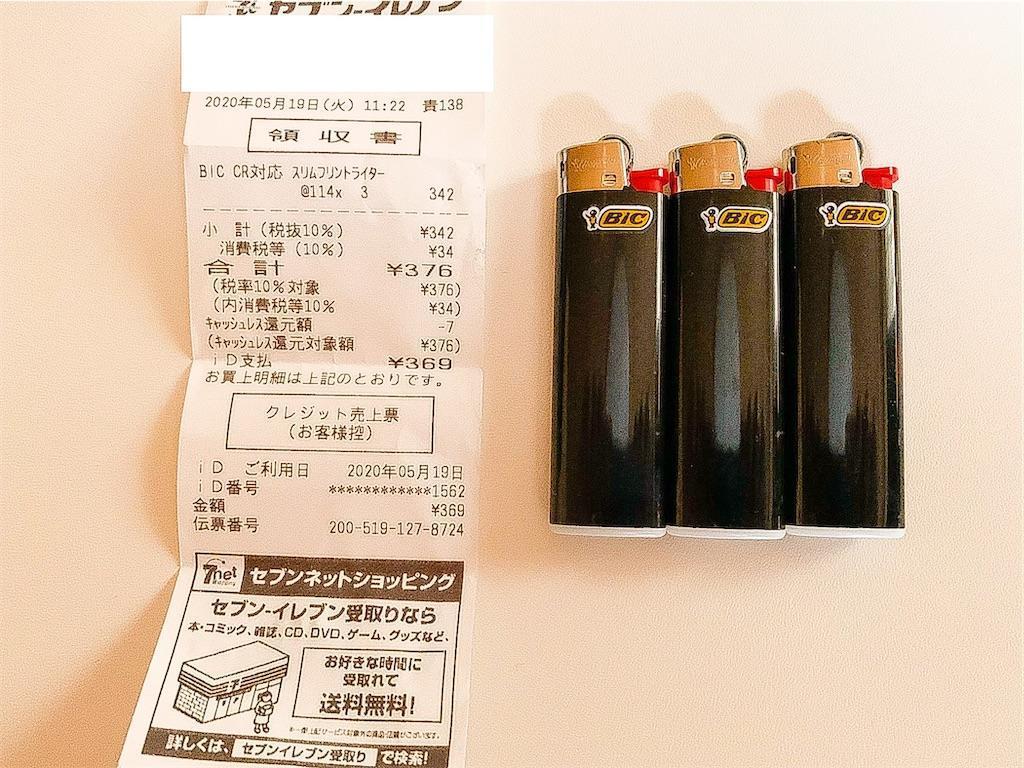 f:id:seikatsuhogo:20200519113529j:image