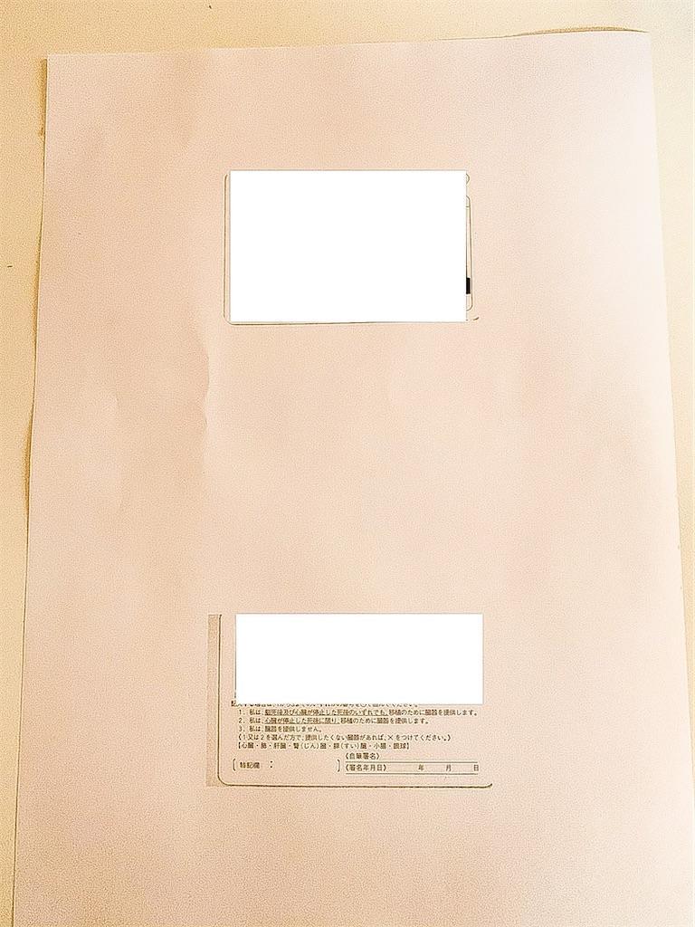 f:id:seikatsuhogo:20200522142719j:image